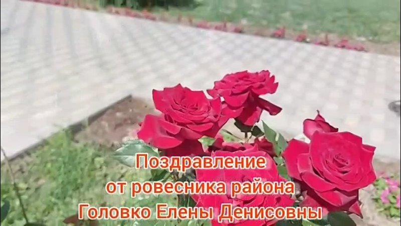 Примите поздравления от ровесницы нашего района Головко Елены Денисовны