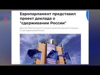 Газ в Европе уже по $950  Путин, прекрати  Запуск СП-2   Украинская газовая мечта 