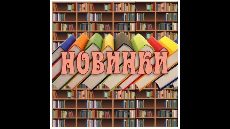 Видео от Библиотека им В В Бианки город Новосибирск