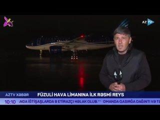 Сегодня состоялся первый официальный рейс в международном аэропорту Физули.