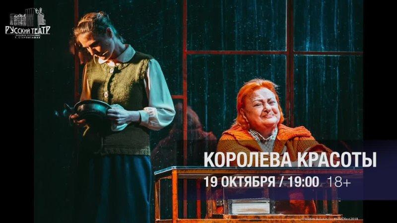 Видео от Русский драматический театр г Стерлитамак
