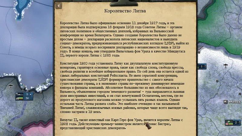Nazar's Arsenal ЛИТВА Культурный раскол Hearts of Iron IV Мод Kaiserreich №1