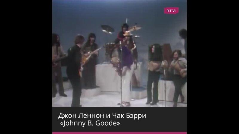 Джон Леннон и Чак Бэрри Johnny B Goode