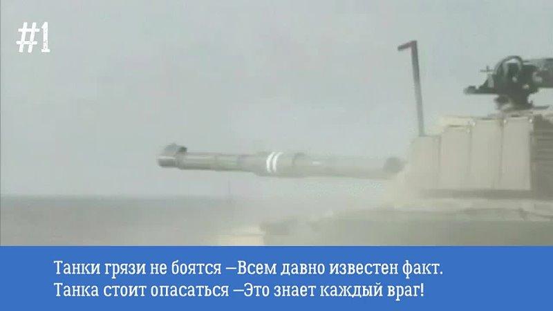 Поздравление С ДНЕМ ТАНКИСТА mp4
