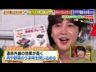 ". JKS в японском телешоу ""konkurabe"""