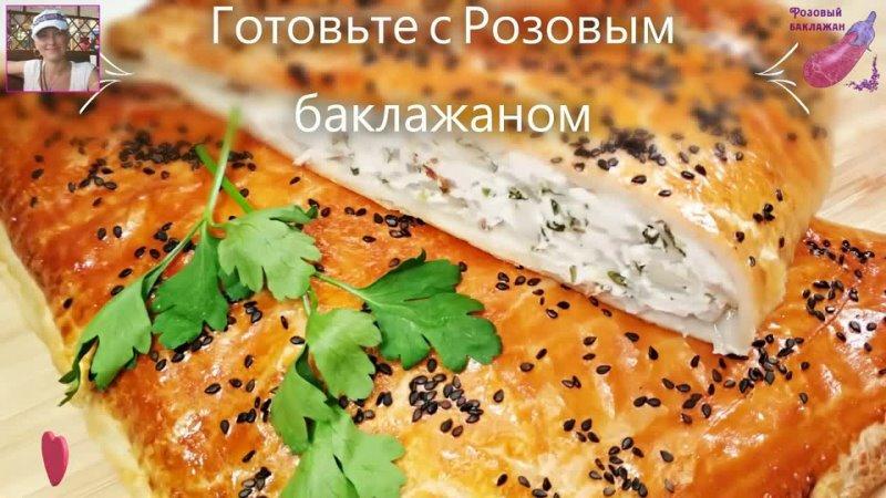 Куриный Пирог Баклажан🍆