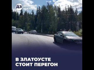 В Златоусте стоит перегон между пр. Гагарина и Машзаводом...