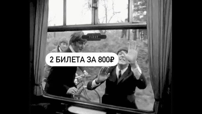 Двойной залп Акция на концерт 09 10