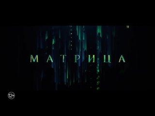 Матрица 4_ Воскрешение — Русский трейлер (2021)