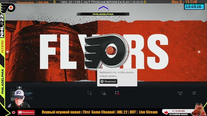 PS5 NHL22 HUT 10 часовая версия 10 10 21