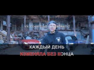 КАРАОКЕ HD КЛИП | КРИД Е., ДЖАРАХОВ, BUSTER - САМЫЙ ХУДШИЙ ТРЕК (18+)