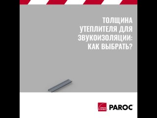 Видео от Paroc Russia
