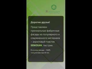 Видео от Светланы Я-Мебельщик