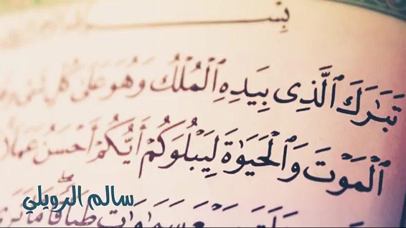 سورة الملك كاملة سالم الرويلي Surat Al Mulk Salem Al rwiliy 480P mp4