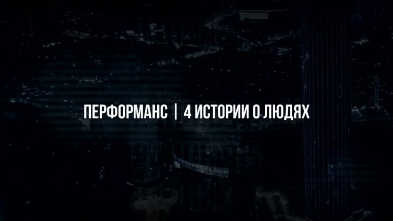 Перформанс РАЙОН 9 5 Екатеринбург