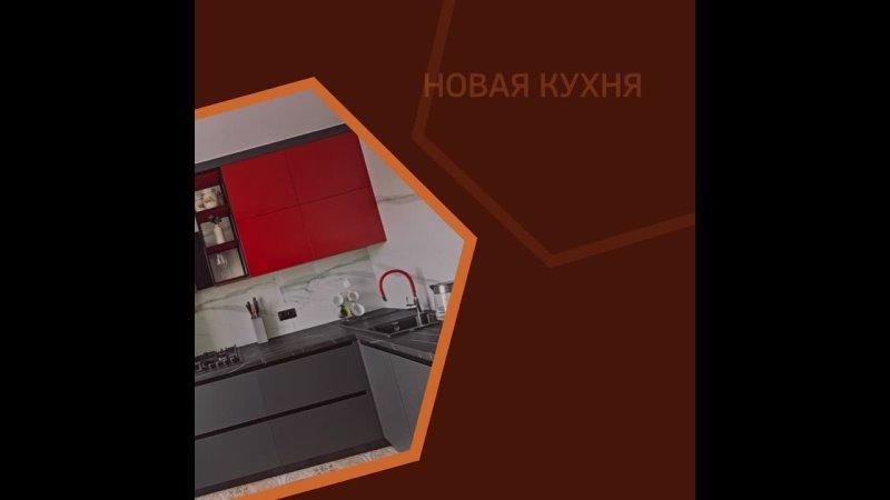 Видео от КУХНИ и ШКАФЫ от Виктория мебель в Сургуте