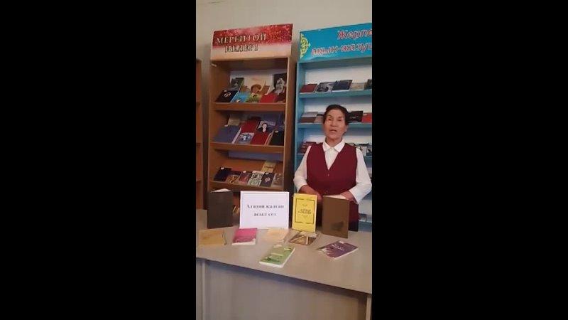 Видео от Райымбек Ауданды Кітапханасы