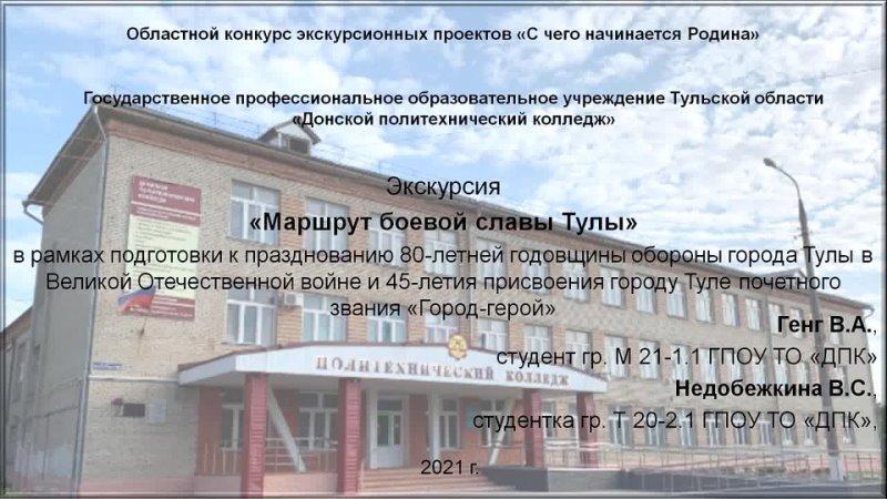 Донской ДПК Генг Вадим Г Валерия Н