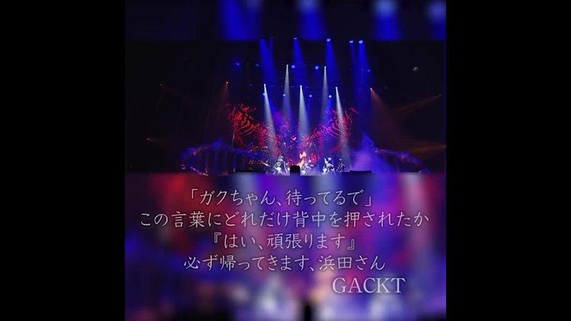 GACKTstagram 17 09 2021