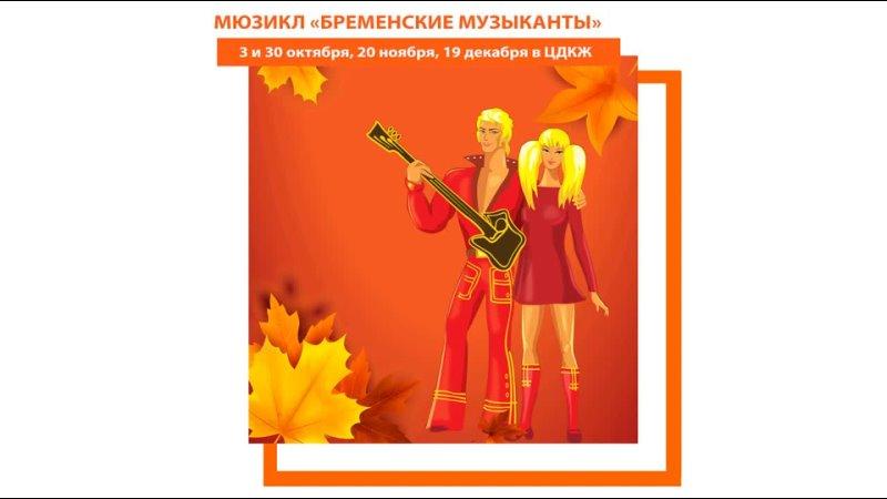 Мюзикл Бременские музыканты осенний сезон 2021