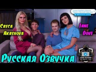 Jane Dove, Casca Akashova трейлер русское порно с переводом инцест домашнее минет анал большие сиськи трахнул мачеху милфа porn