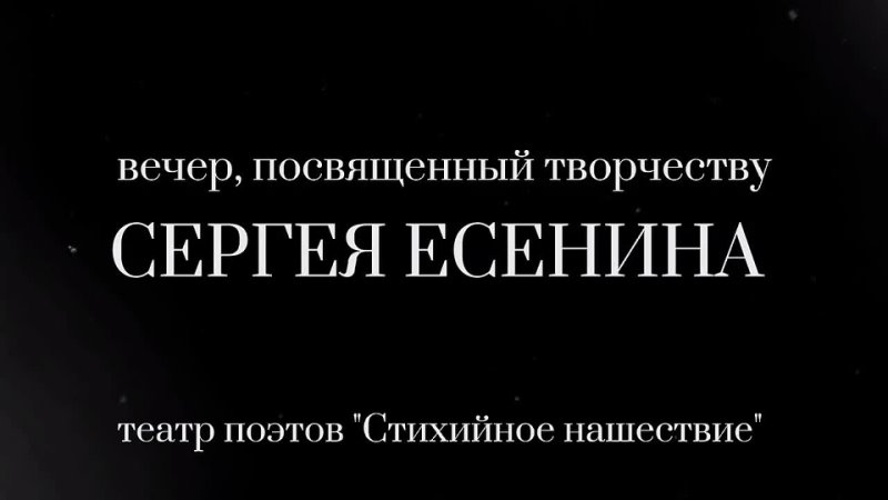 Творческий вечер посвящённый С А Есенину Иваново 7 10 21