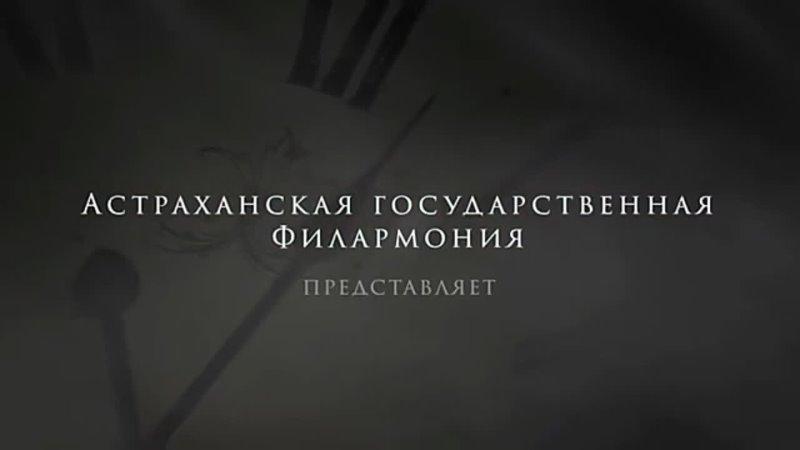 Видео от Афиша Астрахани