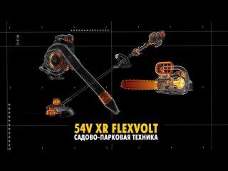Садовый инструмент от DEWALT на платформе FLEXVOLT, 54В.mp4