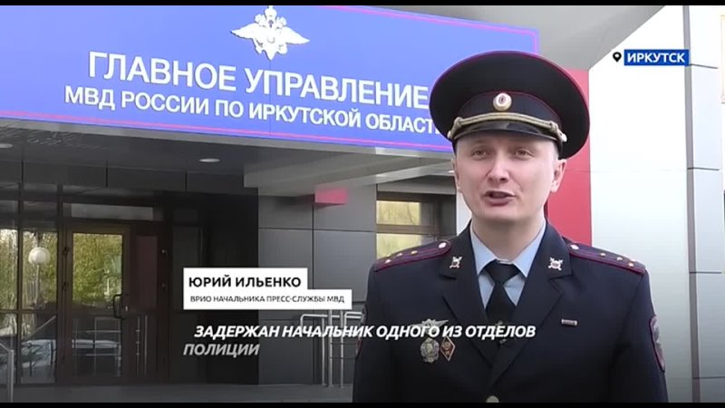 В Иркутске начальника отдела полиции задержали за получение взятки