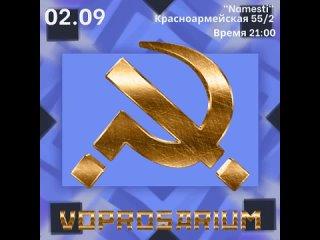VOPROSARIUM - 5 сезон, 12я игра.