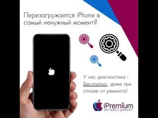 Видео от iPremium   Ремонт Apple в Ставрополе
