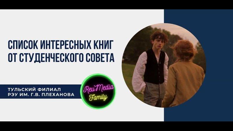 Видео от Студенческий совет ТФ РЭУ им Г В Плеханова