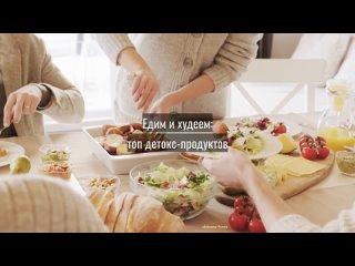 Едим и худеем: топ детокс-продуктов