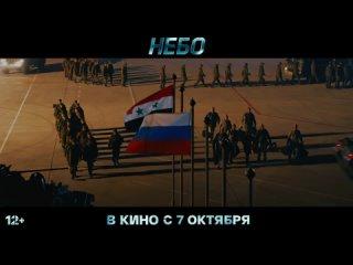 Небо (2020) - Русский трейлер