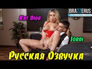 Jordi , Kat Dior порно с русской озвучкой с диалогами мине кончила большие сиськи hd 1080 brazzers pornhub porn sex anal milf