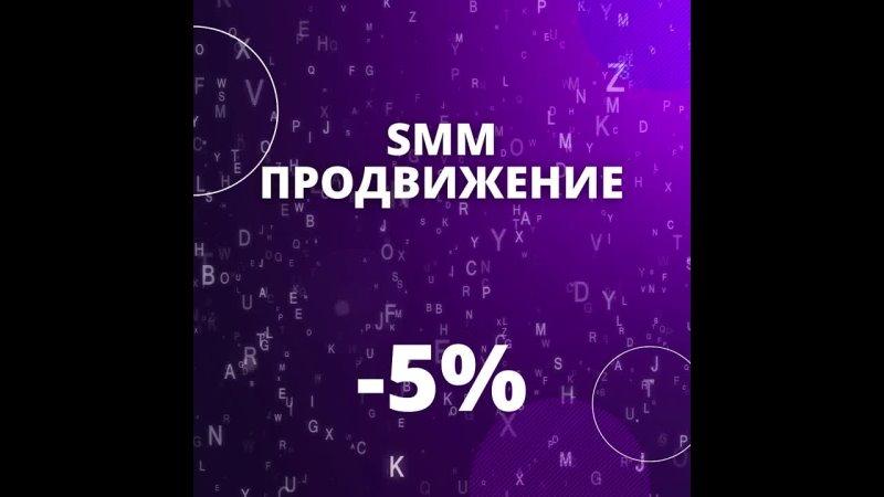 Видео от АУТСОРСИНГ SMM продвижение в социальных сетях