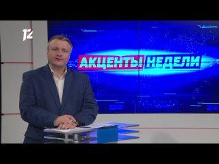 🙌 Смотрите в новом выпуске программы «Акценты неде...