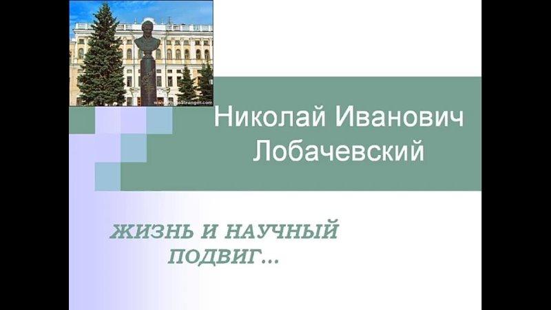 Николай Лобачевский Жизнь и научный подвиг