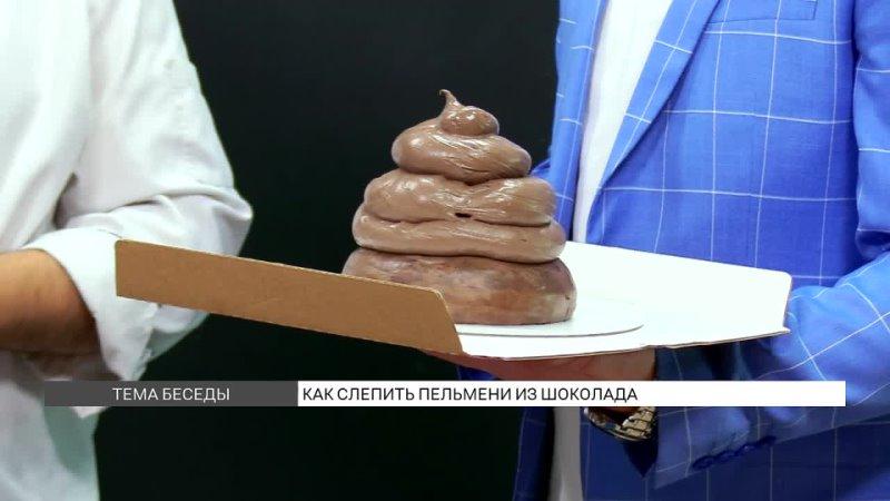 Лепим пельмени из шоколада