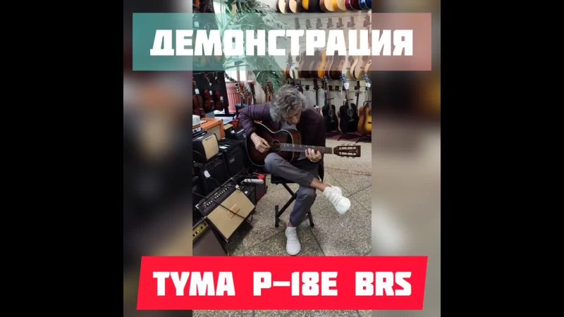 Гитара Tyma P 18E BRS в магазине Орфей