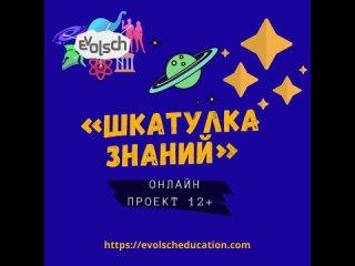 Видео от Школа-студия ЭВОЛШ  12+