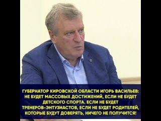 Развитие спорта в Кировской области