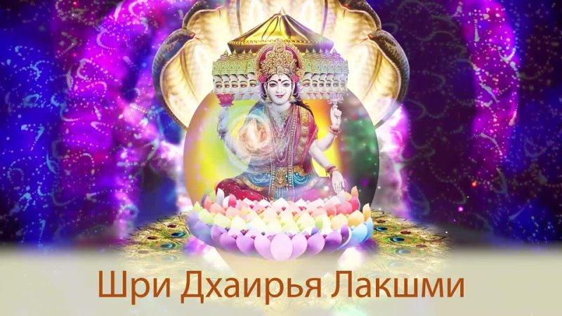 Гимн Поклонение 8 Формам Богини шри Лакшми шри Ашта Лакшми Стотра вер 1
