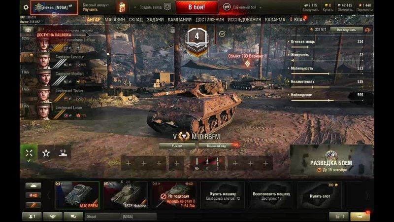 Игра в world of Tanks