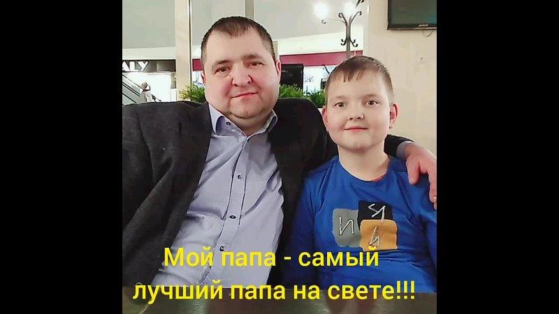 Муймаров Матвей 5Б класс БольшаяПеремена ДобраяСуббота ПапаВТопе