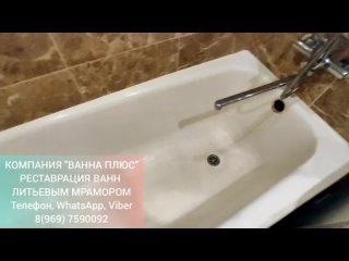 Video từ Реставрация ванн Чебоксары Новочебоксарск