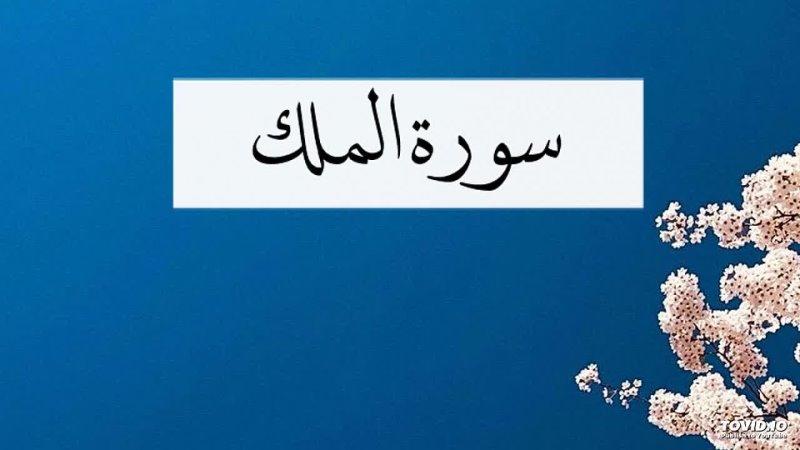 سورة الملك بصوت الشيخ محمود الحمود Surat Al Mulk The Sovereignty 720P HD mp4