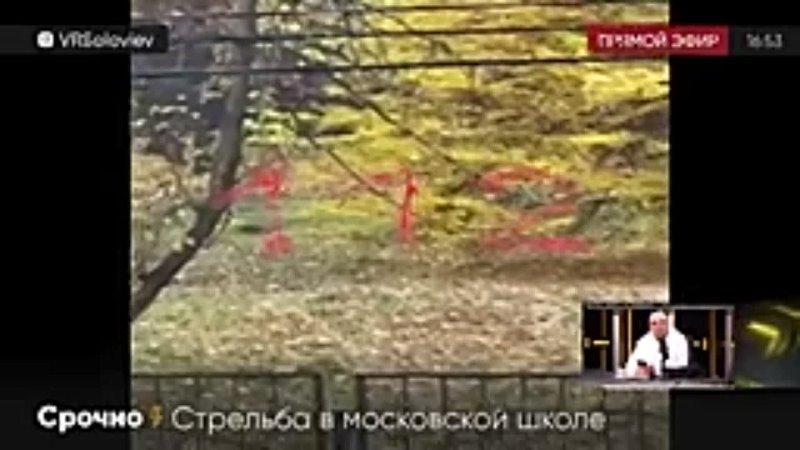 СРОЧНО Стрельба в школе в Москве Спецвыпуск Прямой эфир