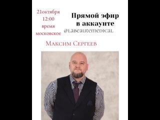 Видео от Premium — группа для косметологов. Челябинск.