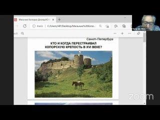 Кто и когда перестраивал Копорскую крепость в XVI в.?